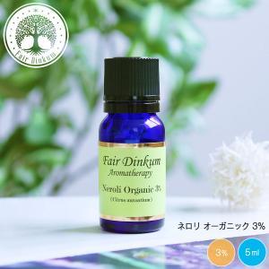 ネロリ オーガニック 3%希釈 5ml フェアディンカム アロマオイル 精油 アロマ (メール便可)|aromatherapy