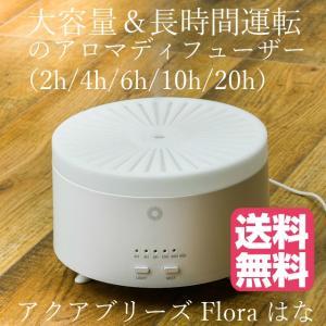 アクアブリーズ Flora はな 超音波式アロマディフューザー aromatherapy