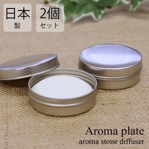 アロマストーン アロマプレート 缶入り 2個セット  蓋(フタ)付き 日本製(メール便可)|aromatherapy