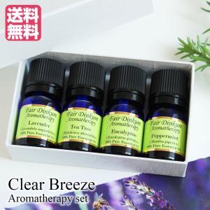 アロマオイル セット 人気のエッセンシャルオイル(精油)×4種セット Clear Breeze クリアブリーズ 送料無料|aromatherapy