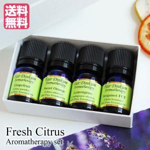 アロマオイル セット 人気のエッセンシャルオイル(精油)×4種セット Fresh Citrus フレッシュシトラス 送料無料|aromatherapy