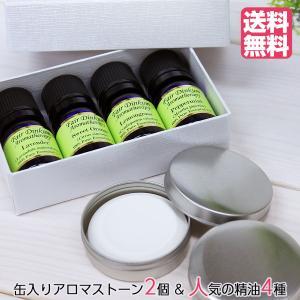 送料無料 アロマストーン 缶入り2個&人気の精油4種セット アロマオイル セット アロマセット|aromatherapy