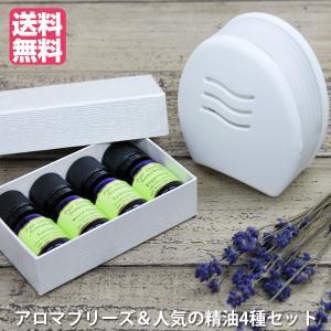 送料無料 アロマブリーズECOminiレインボーライト&人気の精油4種セット アロマオイル セット アロマセット|aromatherapy