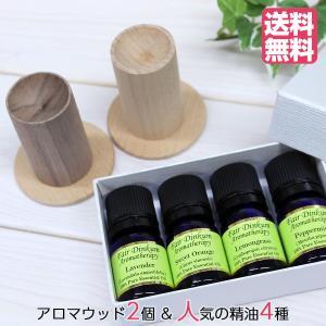 送料無料 アロマウッド2個&人気の精油4種セット アロマオイル セット アロマセット|aromatherapy