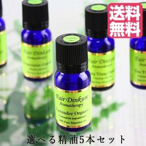 アロマオイル セット  組み合わせ自由 選べる精油5本セット 送料無料 アロマ (メール便可)|aromatherapy