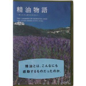 「精油物語」-知られざる香りのみなもと- (公社)日本アロマ環境協会|aromedesaison
