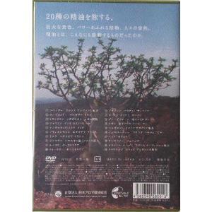 「精油物語」-知られざる香りのみなもと- (公社)日本アロマ環境協会|aromedesaison|02