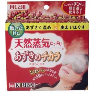 あずきのチカラ 目もと用 蒸気温熱ピロー 1個入|aromedesaison