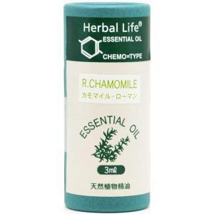 カモマイル・ローマン(アロマオイル/精油/エッセンシャルオイル) 3ml 生活の木|aromedesaison