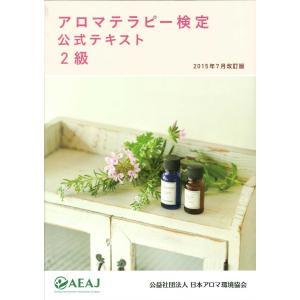 アロマテラピー検定 2級 公式テキスト オリジナル参考書付! AEAJ (公社)日本アロマ環境協会|aromedesaison