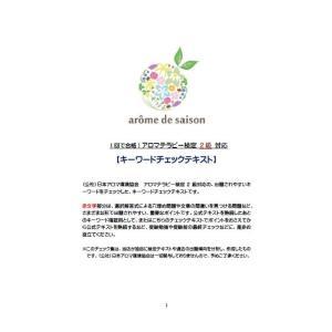 アロマテラピー検定 2級 公式テキスト オリジナル参考書付! AEAJ (公社)日本アロマ環境協会|aromedesaison|02