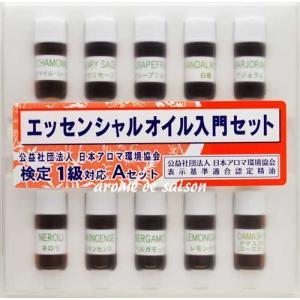 アロマテラピー検定(アロマ検定) 1・2級対応精油3点セット 生活の木 エッセンシャルオイル入門|aromedesaison|02