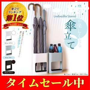 傘立て 送料無料 オシャレ スリム コンパクト 通常傘から折り畳みまでマルチに収納 シンプルでかわいい傘立て