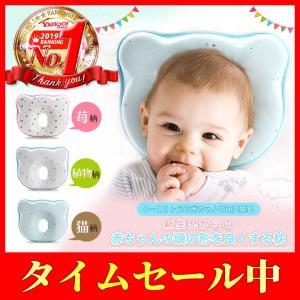 赤ちゃん枕 ドーナツ枕 ベビー枕 絶壁防止 ドーナツピロー 赤ちゃん まくら 寝ハゲ対策