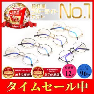 レディース、メンズ共用、ブルーライトカット仕様のおしゃれな度なし丸型伊達メガネ、PCメガネです。  ...