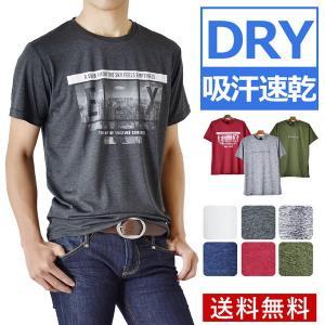 Tシャツ DRYストレッチ 吸汗速乾 プリント アスレジャー 半袖 杢 セール 送料無料 通販M《M1》|アローナ