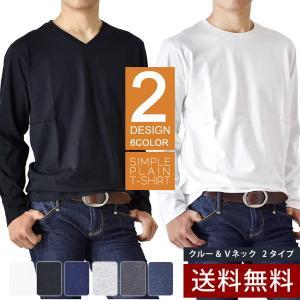 ストレッチTシャツ 無地 長袖Tシャツ ロングTシャツ クルー Vネック メンズ 送料無料 通販M《M1.5》