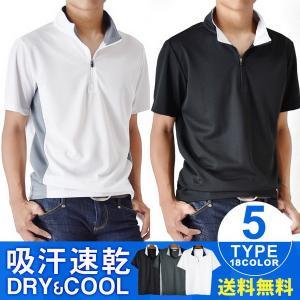 ドライ吸汗速乾素材を使用した半袖ポロシャツ。ハーフジップ、スタンド襟。通気性に優れたハニカムメッシュ...