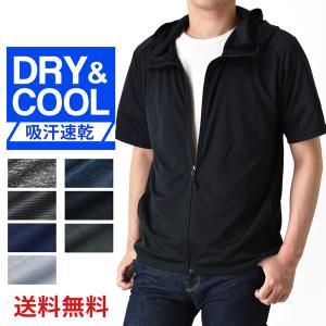 パーカー 半袖 メンズ 薄手 涼しい DRYストレッチ 接触冷感 吸汗速乾 ジップパーカー 送料無料...
