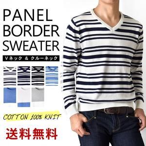 ニット セーター サマーニット コットン ボーダーシャツ メンズ 送料無料 通販Y