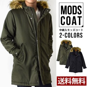 ミリタリーコート メンズ ミリタリージャケット 中綿入り モッズコート 暖か 冬 防寒 送料無料 通販|aronacasual