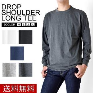ドロップショルダー 長袖 Tシャツ メンズ 無地 ロングTシャツ 袖リブ付き 送料無料 通販M《M1.5》|アローナ