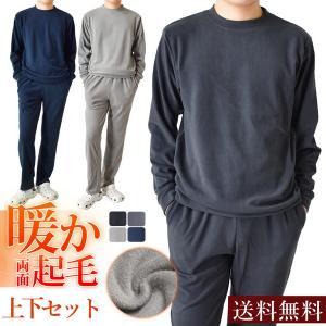 裏起毛 スウェット スエット上下 セットアップ ニット セーター メンズ パジャマ ルームウェア 送料無料|aronacasual