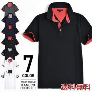 半袖 ポロシャツ メンズ ストレッチ カラー配色 セール 送料無料 通販M《M1.5》