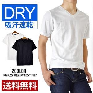 Tシャツ 半袖 ドライ Vネックシャツ メンズ 吸汗速乾 送料無料 通販M《M1》|aronacasual