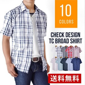 チェックシャツ 半袖 メンズ シャツ ブロード 送料無料 通販M《M1.5》 aronacasual
