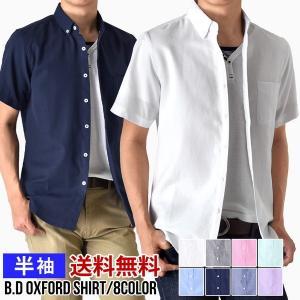 シャツ メンズ オックスフォードシャツ ボタンダウンシャツ カジュアル 半袖 送料無料 通販M《M1...
