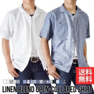開襟シャツ 半袖 メンズ オープンカラーシャツ リネンブレンド 綿麻 送料無料 通販M《M1.5》 aronacasual