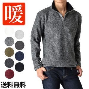 ニット フリース ハーフジップ セーター メンズ 送料無料 通販Y|aronacasual