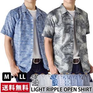 半袖オープンシャツ 開襟シャツ メンズ 送料無料 通販M《M1.5》|aronacasual