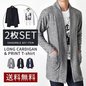 ロングカーディガン カーディガン ロング丈 メンズ ロングカーデ 2枚組 長袖Tシャツ 送料無料 通販Y|aronacasual