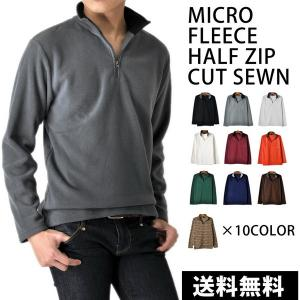暖 あったか裏起毛 ハーフジップフリース トップス ニット セーター メンズ セール 送料無料 通販Y