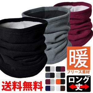 送料無料 ネックウォーマー ロング丈 暖かフリース素材 マフラー リバーシブル メンズ 通販M《M1.5》