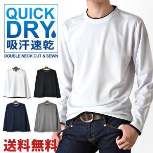 ドライ吸水速乾素材が爽やかな着心地をキープする長袖Tシャツ。無地、ダブルネック仕様。伸縮ストレッチ性...