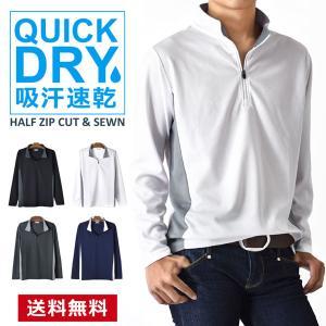 ドライ吸水速乾素材が爽やかな着心地をキープするハーフジップTシャツ。スポーティなデザインでアクティブ...