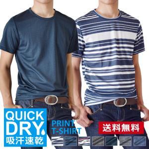 DRY吸汗速乾素材でさらりとした肌触りと優れた通気性が特徴のTシャツ。ストレッチ性に優れ窮屈感はあり...