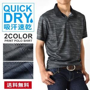 DRYストレッチ 吸汗速乾 ポロシャツ リブ衿 メンズ 送料無料 通販M《M1.5》