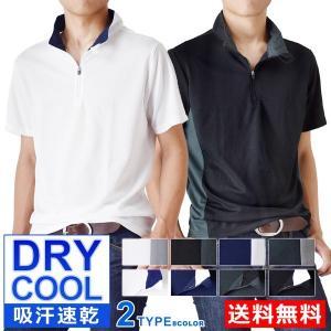 DRYストレッチ 吸汗速乾 ハーフジップカットソー 半袖  メンズ セール 送料無料 通販M《M1.5》|aronacasual