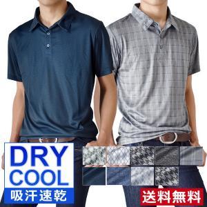 DRYストレッチ 接触冷感 吸汗速乾 ポロシャツ メンズ UVカット 送料無料 通販M《M1.5》