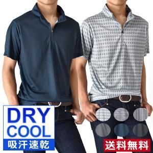DRYストレッチ 接触冷感 吸汗速乾 ハーフジップカットソー ゴルフウェア 送料無料 通販M《M1.5》|aronacasual