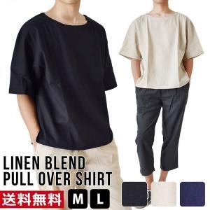 麻混プルオーバーシャツ メンズ 送料無料 通販M《M1.5》 aronacasual