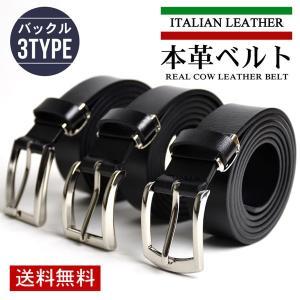 本革ベルト メンズ 紳士 牛革 イタリアンレザー  ビジネス カジュアル フォーマル スーツ セール 新生活 送料無料 通販M《M1.5》|aronacasual