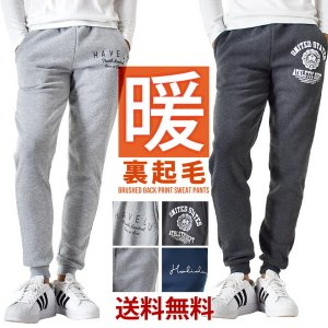 暖か 裏起毛 スウェットパンツ ストレッチ メンズ 暖かい 防寒 伸びる パンツ 送料無料 通販YC