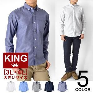 オックスフォードシャツ ボタンダウンシャツ 長袖シャツ メンズ キングサイズ 大きいサイズ...