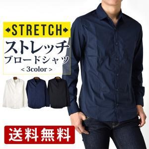 シャツ メンズ 長袖 ストレッチ素材 ブロード 送料無料 通販M《M1.5》|aronacasual
