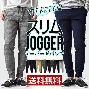 送料無料 ジョガーパンツ テーパードパンツ メンズ コットン ストレッチ スリム 通販Y|aronacasual